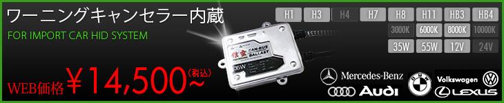 ワーニングキャンセラー内蔵HID 35W