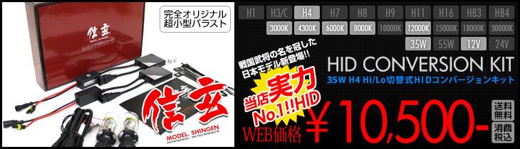 35W H4 Hi/Lo切替式HIDコンバーションキット