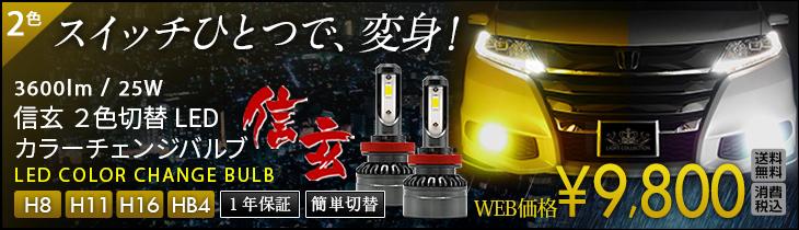 信玄LEDカラーチェンジバルブ