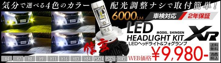 信玄LEDヘッドライトXR