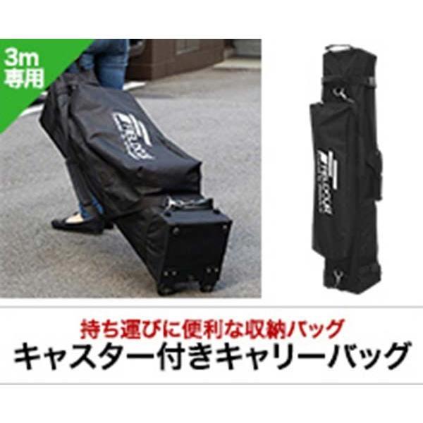 タープテント キャリーバッグ 収納袋 キャスター付 送料無料 l-design 07