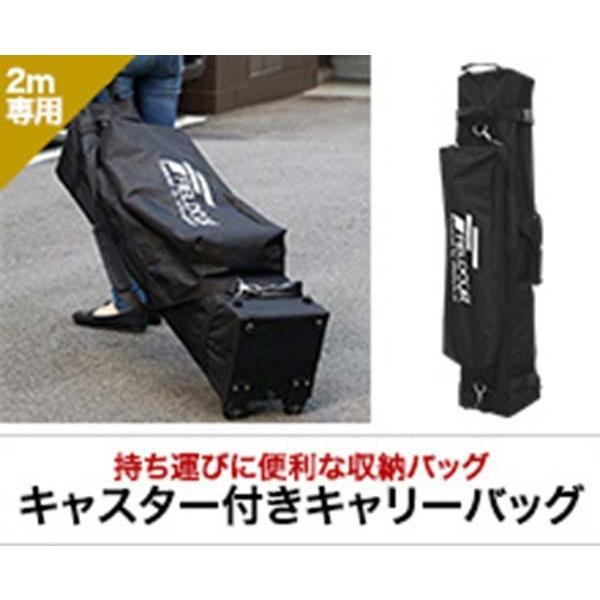タープテント キャリーバッグ 収納袋 キャスター付 送料無料 l-design 08