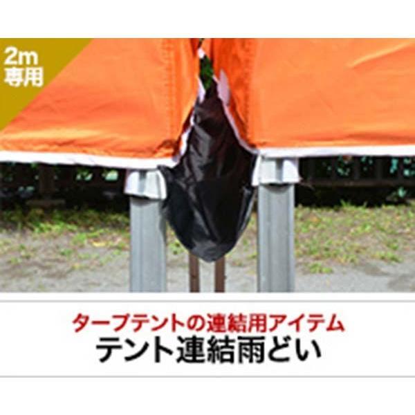 テント タープ 軽量アルミタープテント3.0m用 テント連結雨どい テント連結ファスナー 雨どい 送料無料 l-design 09