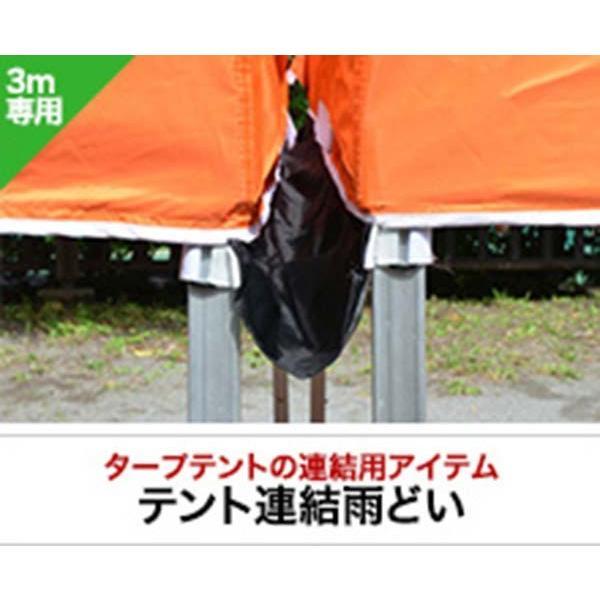 テント タープ 軽量アルミタープテント3.0m用 テント連結雨どい テント連結ファスナー 雨どい 送料無料 l-design 07