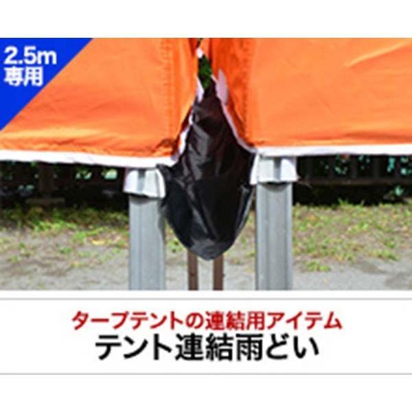 テント タープ 軽量アルミタープテント3.0m用 テント連結雨どい テント連結ファスナー 雨どい 送料無料 l-design 08
