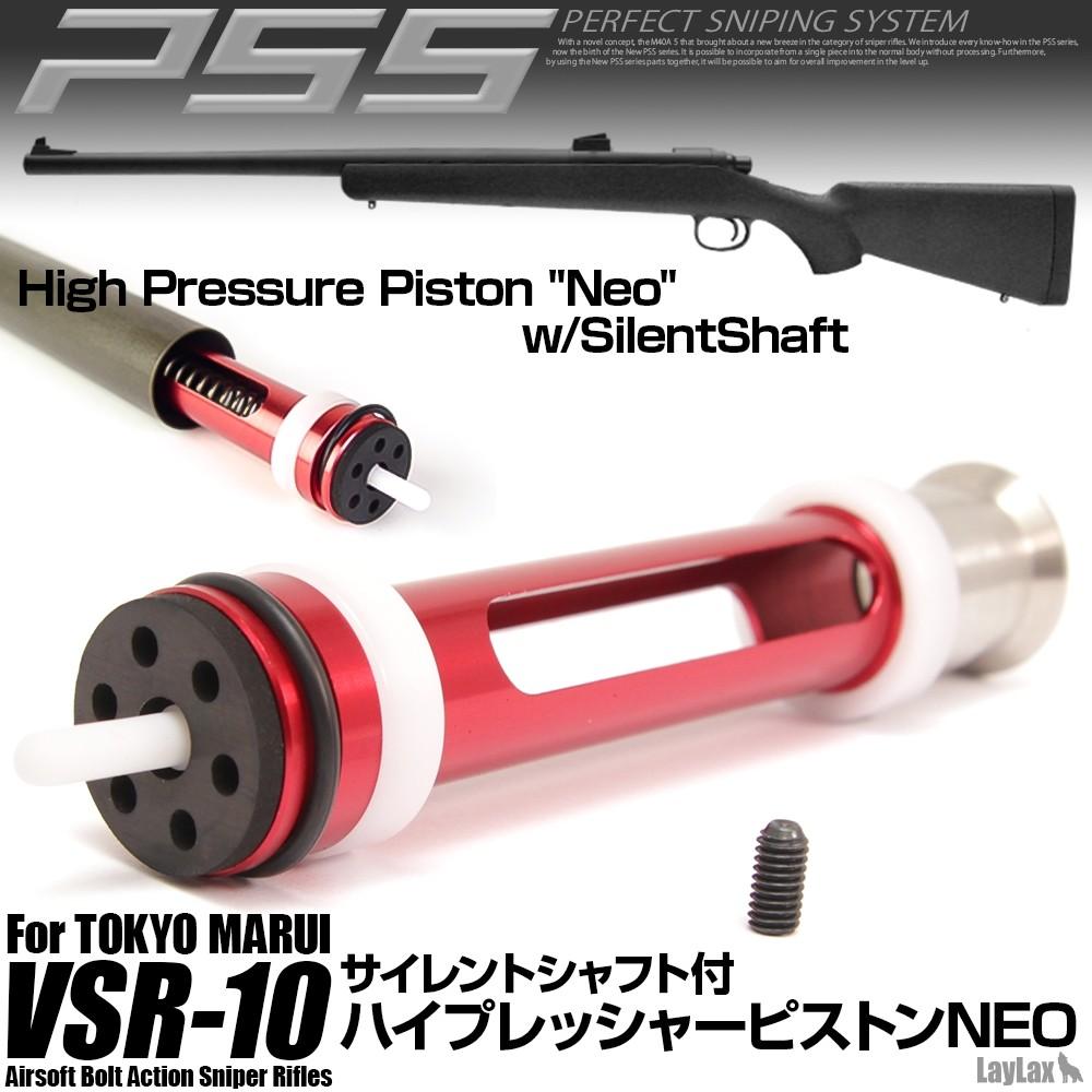PSS10 サイレントシャフト付ハイ...