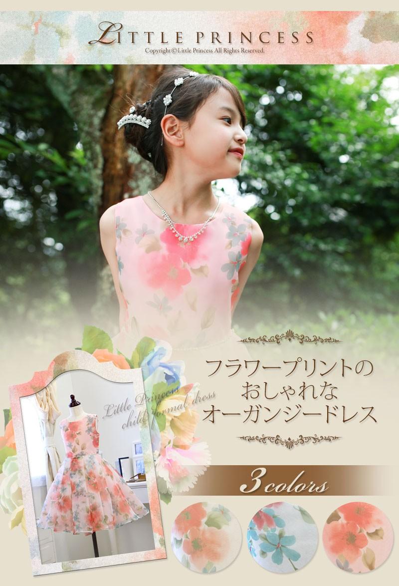 7864daa62d921 子供 ドレス 007020 結婚式 発表会 女の子 子供ドレス フラワーガール ...