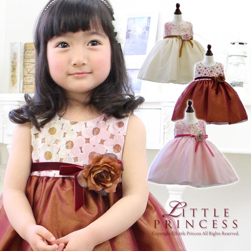 子供ドレス 結婚式 女の子