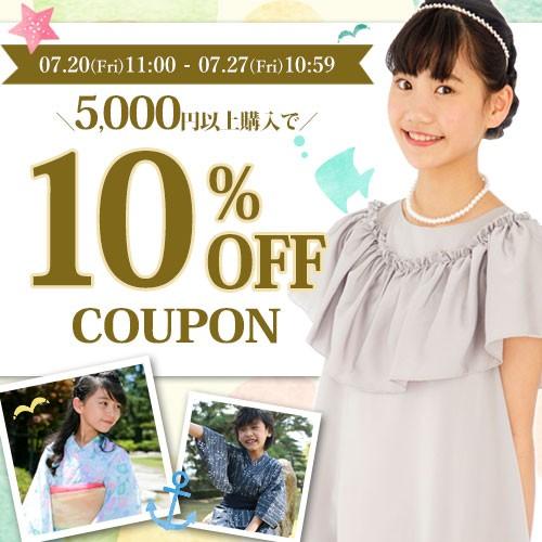 5,000円以上10%OFFクーポン