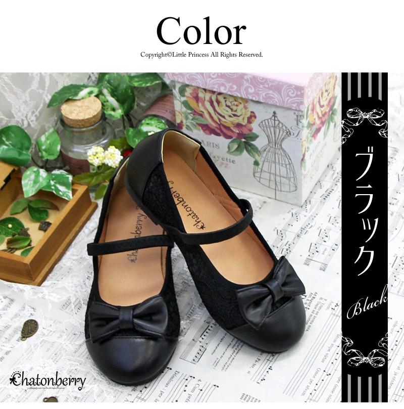 カラーバリエーション 黒 ブラック ピアノ発表会 子供 靴 フォーマルシューズ CB-008