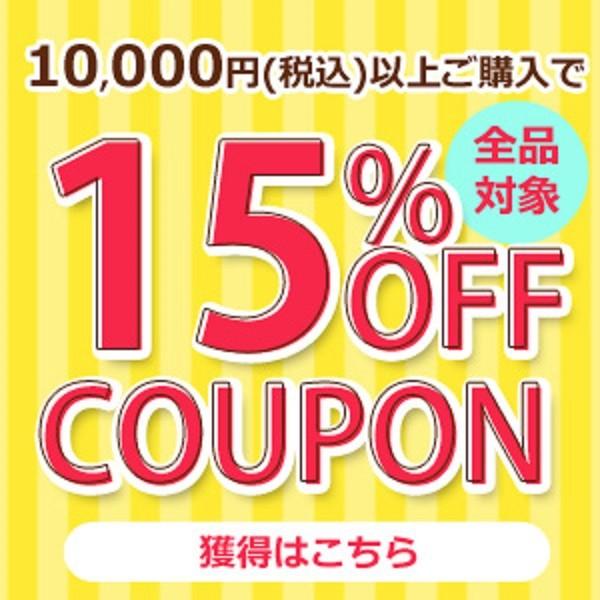決算セール企画!10,000円以上購入で15%offクーポン