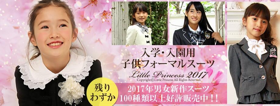 女の子スーツ 卒業式 入学式 子供服