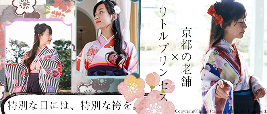 袴・袴ドレス