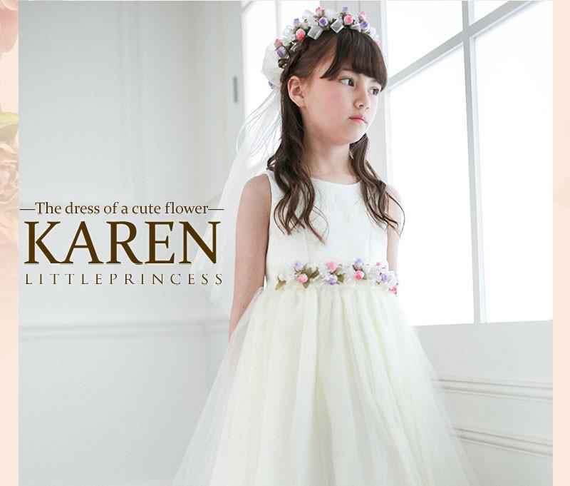 子供ドレス カレン