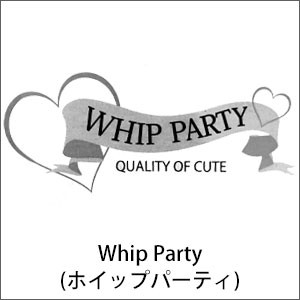 Whip Party ホイップパーティ