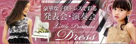 子供ドレス フォーマル 発表会 結婚式 コンクール