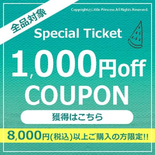 リトルプリンセス13周年特別記念企画☆8,000円以上購入で1,000円offクーポン