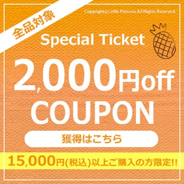 リトルプリンセス13周年特別記念企画☆15,000円以上購入で2,000円offクーポン