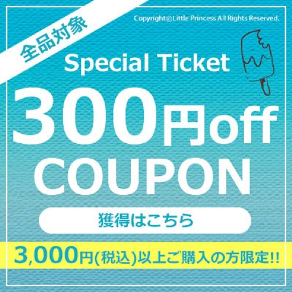 リトルプリンセス13周年特別記念企画☆3,000円以上購入で300円offクーポン