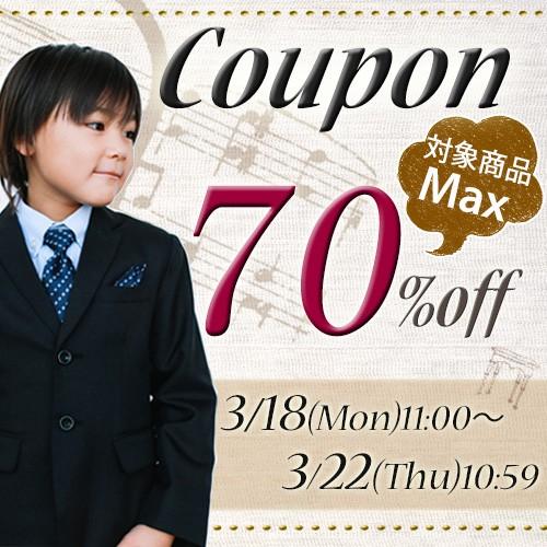 対象商品MAX70%OFFクーポン