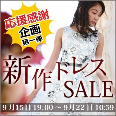 秋冬の新作ドレス10%offキャンペーン