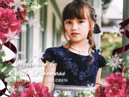 子供ドレス・フォーマルスーツの専門店 リトルプリンセス