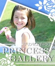 プリンセスギャラリー