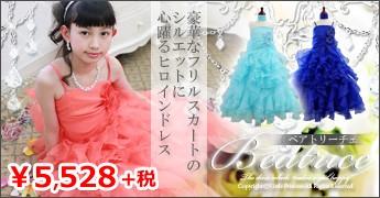 子供ドレス ベアトリーチェ