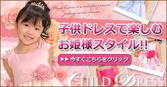 発表会用 結婚式向け 子供ドレス