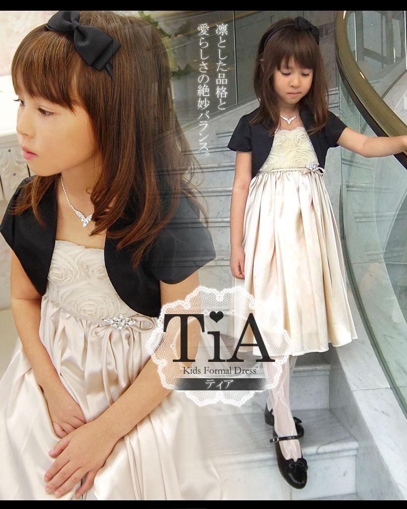 daa1bb71b34aa 子供ドレス 発表会 ティア(ボレロ付) フォーマル 女の子 ワンピース ...