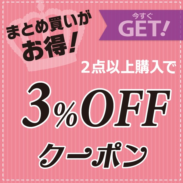 【Queen限定】2点以上購入で3%OFFクーポン♪