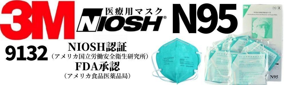 3M N95医療用マスク 詳しくはこちら