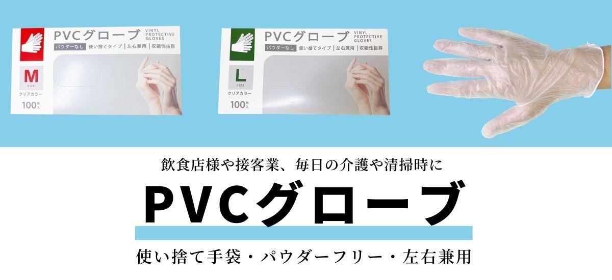 PVCグローブ 詳しくはこちら