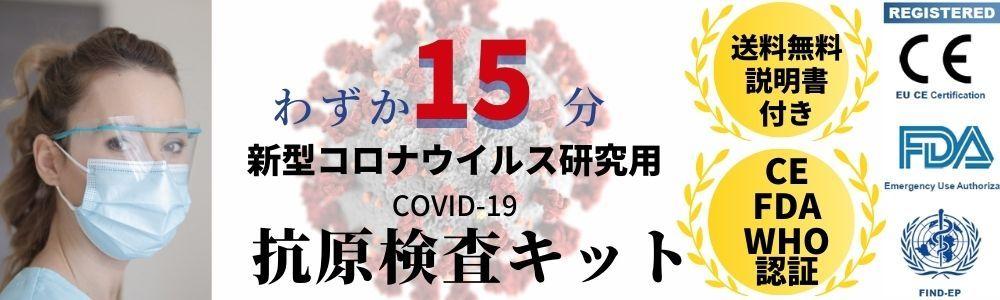 新型コロナウイルス抗原検査キット 詳しくはこちら