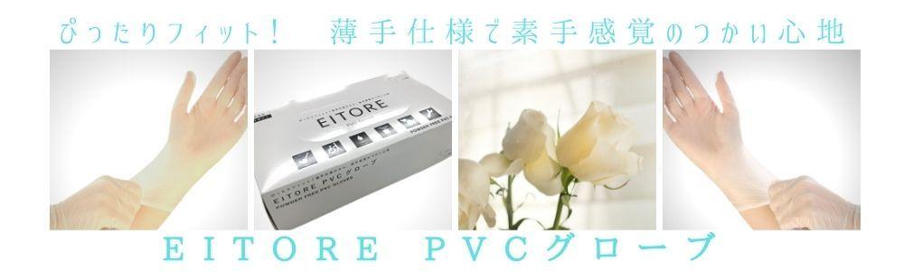 EITORE PVCグローブ 詳しくはこちら