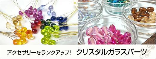 La,Karuオリジナルクリスタルガラス