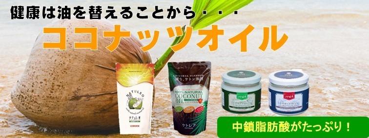ラネージュ ヤフー店 クッキング対応自然食品ココナッツオイル