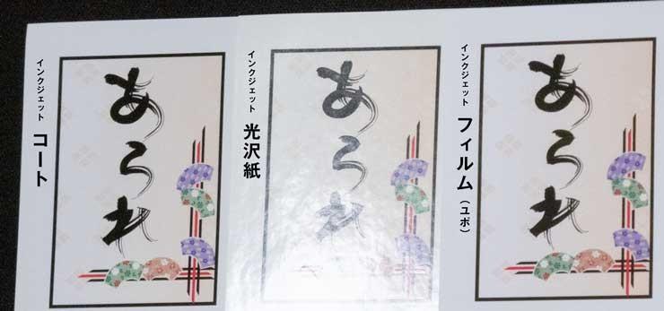 ラベルシール:インクジェット専用紙印刷比較コート・光沢・フィルム(ユポ)