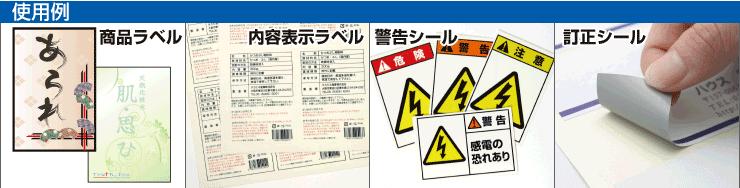 ラベルシール使用例:商品ラベル、内容表示ラベル、警告シール、訂正シール