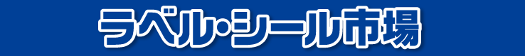 ラベルシール市場 Yahoo!店