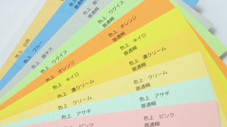 色上質紙のラベルシール用紙