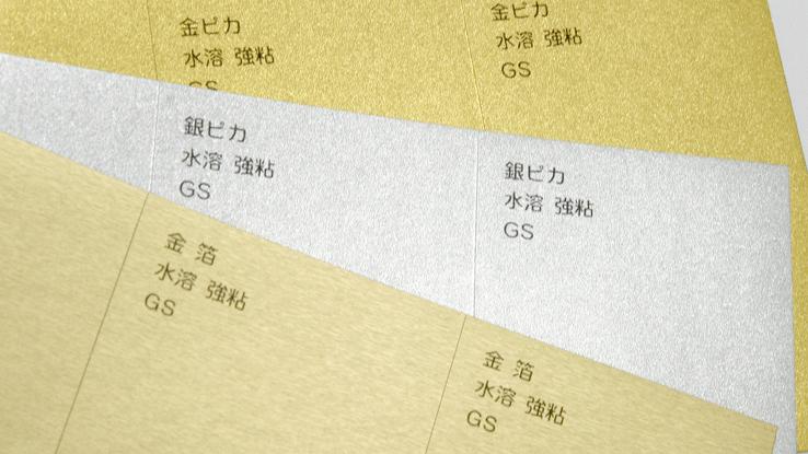 金箔・金ピカ・銀ピカのラベルシール用紙