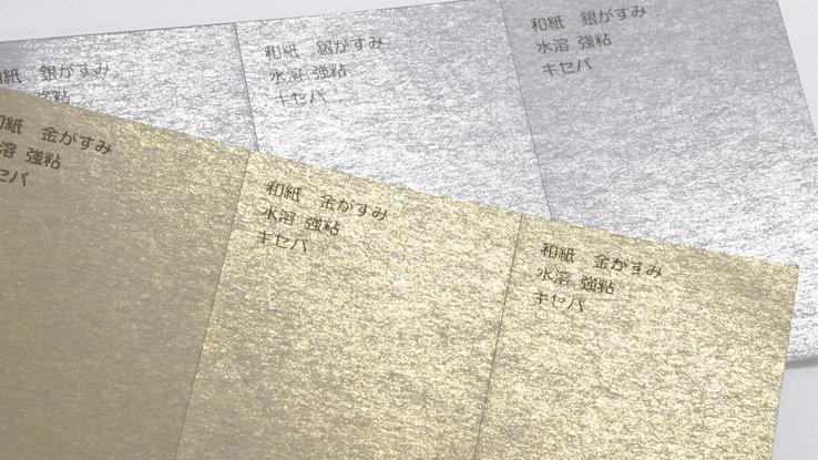 金がすみ・銀がすみのラベルシール用紙