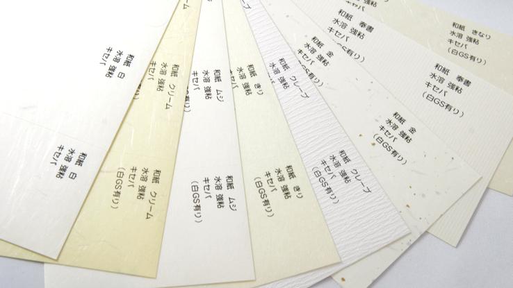 和紙のラベルシール用紙も複数取りそろえ