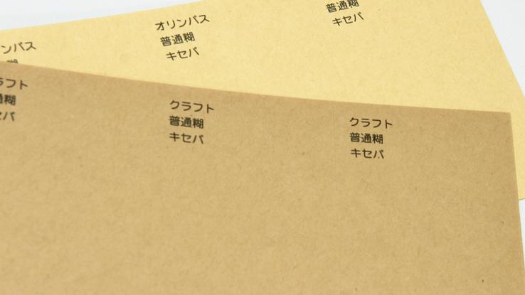クラフト紙のラベルシール用紙