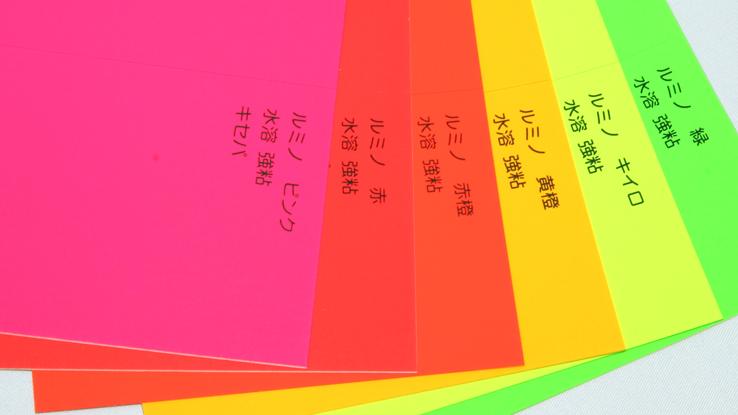 蛍光紙のラベルシール用紙