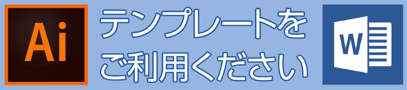ラベルシール テンプレートがダウンロードできるページです。イラストレーター用と、差し込み印刷に対応したMicrosoft Word用をご用意しています。