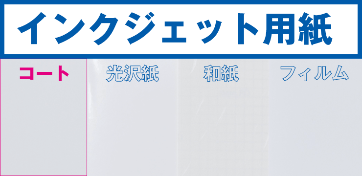 業務用ラベルシール:インクジェット専用紙・コート(マットコート)