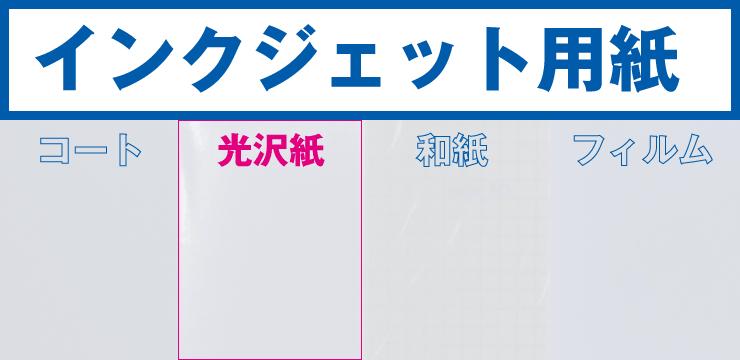 業務用ラベルシール:インクジェット専用・光沢紙)