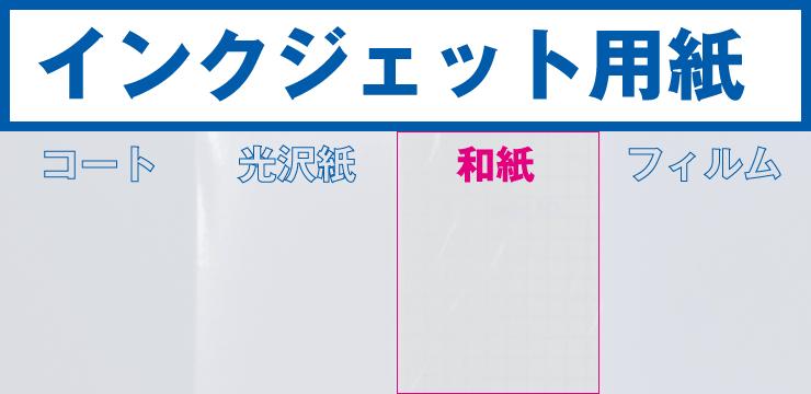 業務用ラベルシール:インクジェット専用・和紙)